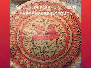 Красный конь с утицей, мезенская роспись