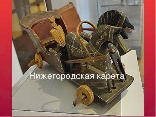 Нижегородская карета