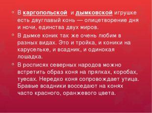 Вкаргопольскойидымковскойигрушке есть двуглавый конь — олицетворение дн