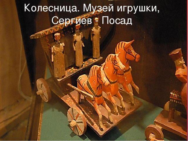 Колесница. Музей игрушки, Сергиев - Посад