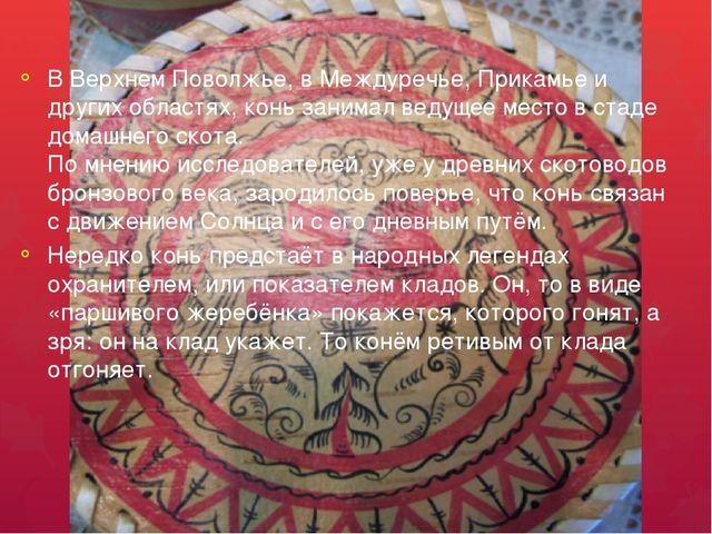 В Верхнем Поволжье, в Междуречье, Прикамье и других областях, конь занимал в...