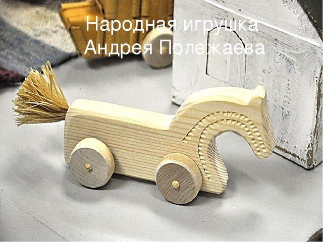 Народная игрушка Андрея Полежаева