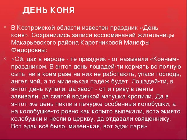 ДЕНЬ КОНЯ В Костромской области известен праздник «День коня».Сохранились за...