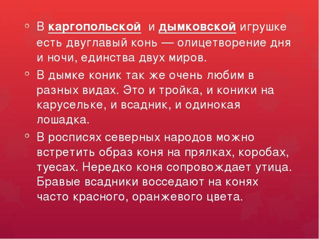 Вкаргопольскойидымковскойигрушке есть двуглавый конь — олицетворение дн...