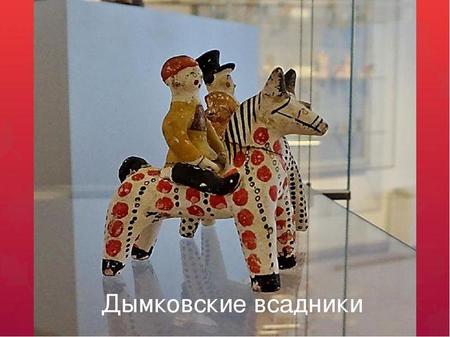 Дымковские всадники