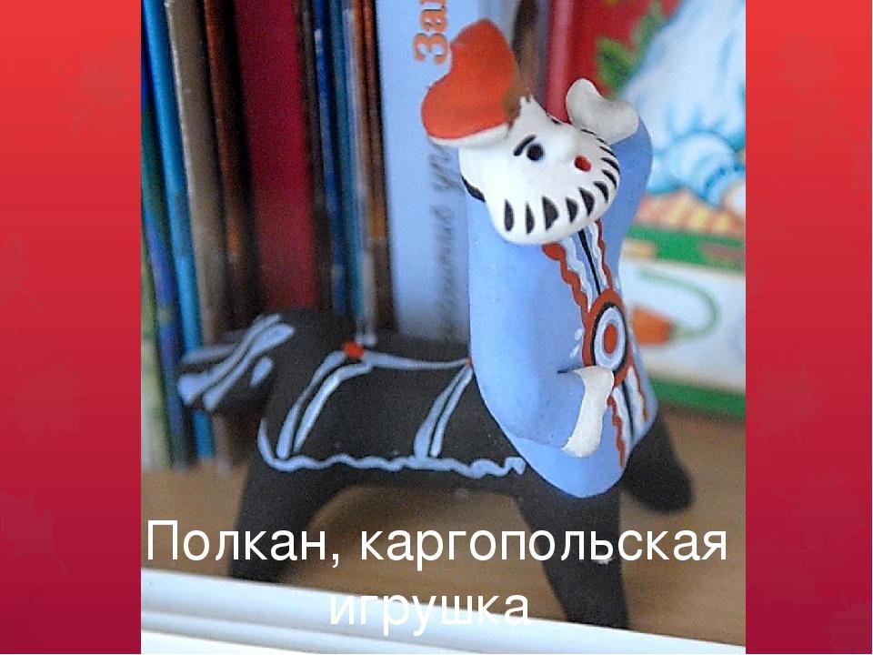 Полкан, каргопольская игрушка