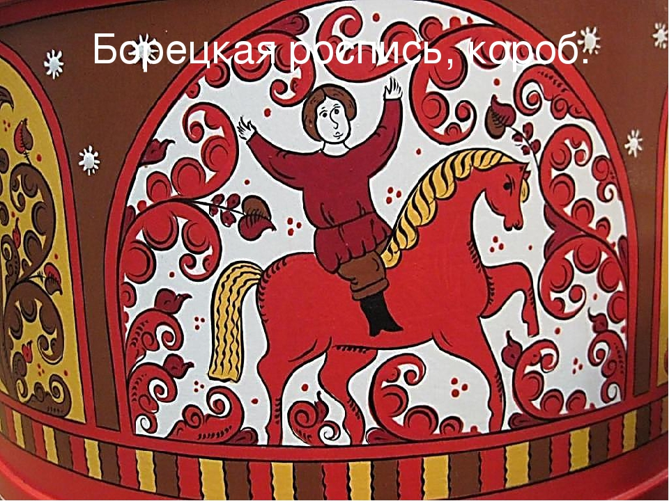 Борецкая роспись, короб.