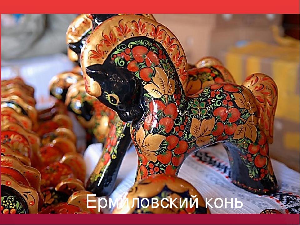 Ермиловский конь