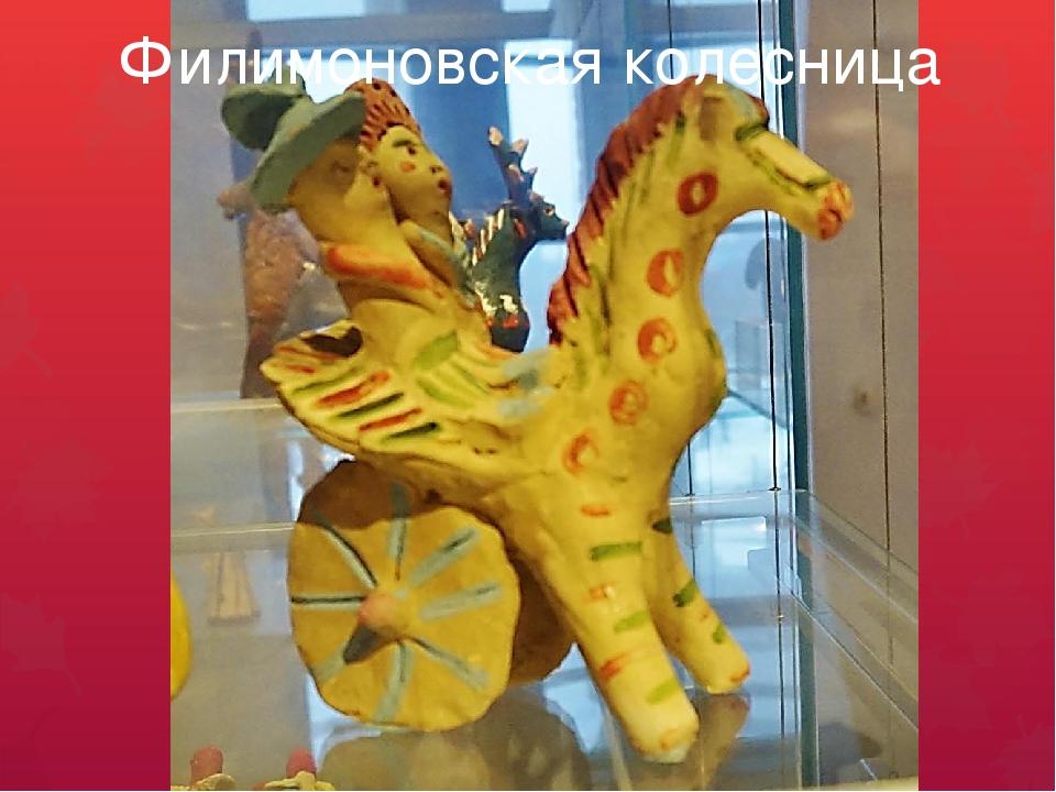 Филимоновская колесница