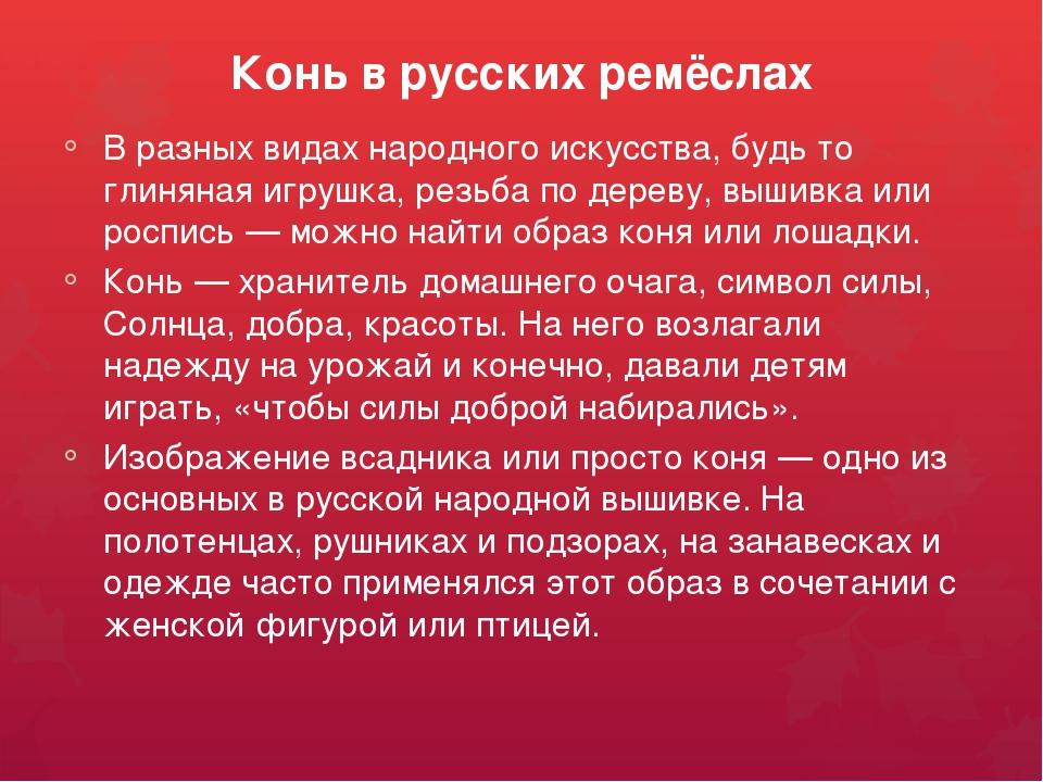 Конь в русских ремёслах В разных видах народного искусства, будь то глиняная...