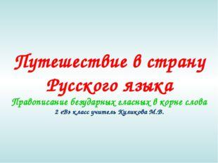 Путешествие в страну Русского языка Правописание безударных гласных в корне с