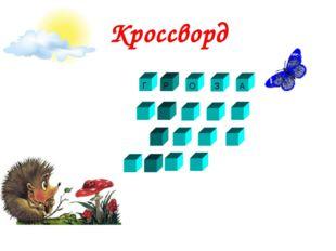 О З А Кроссворд Р Г