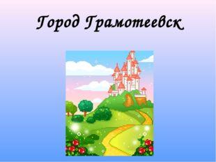 Город Грамотеевск