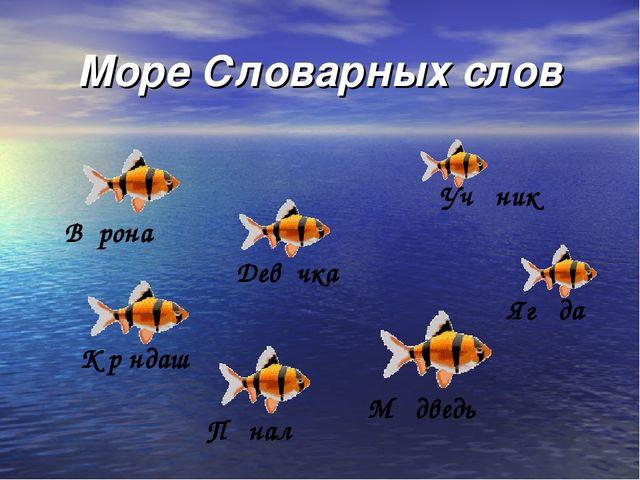 Море Словарных слов В рона К р ндаш Дев чка П нал Уч ник М дведь Яг да