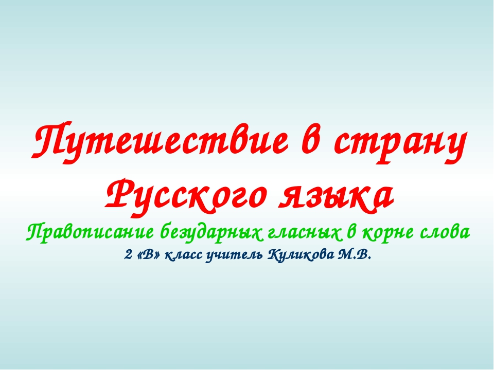 Путешествие в страну Русского языка Правописание безударных гласных в корне с...