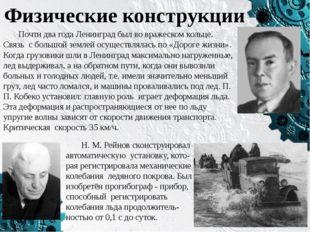 Почти два года Ленинград был во вражеском кольце. Связь с большой землей осу