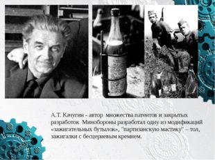 А.Т. Качугин - автор множества патентов и закрытых разработок Минобороны раз