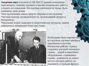 Академия наук получила от ЦК КПСС задание немедленно пересмотреть тематику н