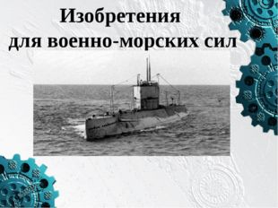 Изобретения для военно-морских сил