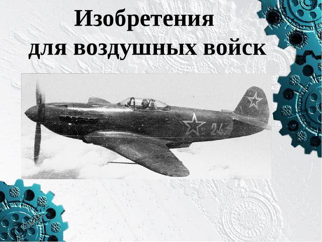 Изобретения для воздушных войск