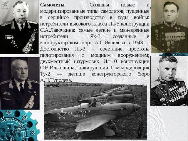 Самолеты. Созданы новые и модернизированные типы самолетов, пущенные в серий...