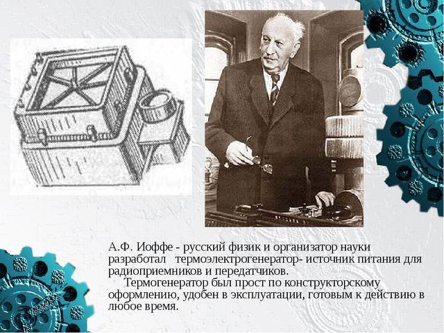 А.Ф. Иоффе - русский физик и организатор науки разработал термоэлектрогенера...