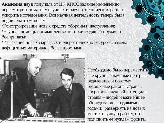 Академия наук получила от ЦК КПСС задание немедленно пересмотреть тематику н...
