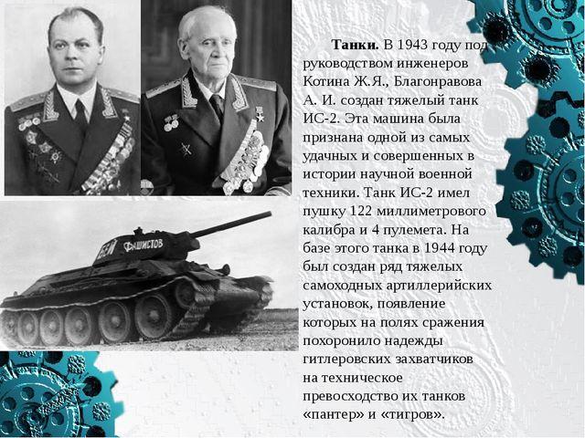 Танки. В 1943 году под руководством инженеров Котина Ж.Я., Благонравова А. И...
