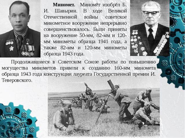 Миномет. Миномёт изобрёл Б. И. Шавырин. В ходе Великой Отечественной войны с...