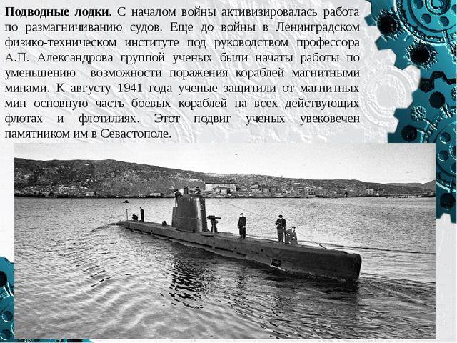 Подводные лодки. С началом войны активизировалась работа по размагничиванию...