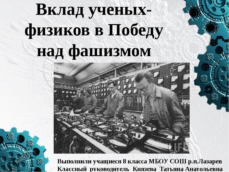 Вклад ученых-физиков в Победу над фашизмом Выполнили учащиеся 8 класса МБОУ...