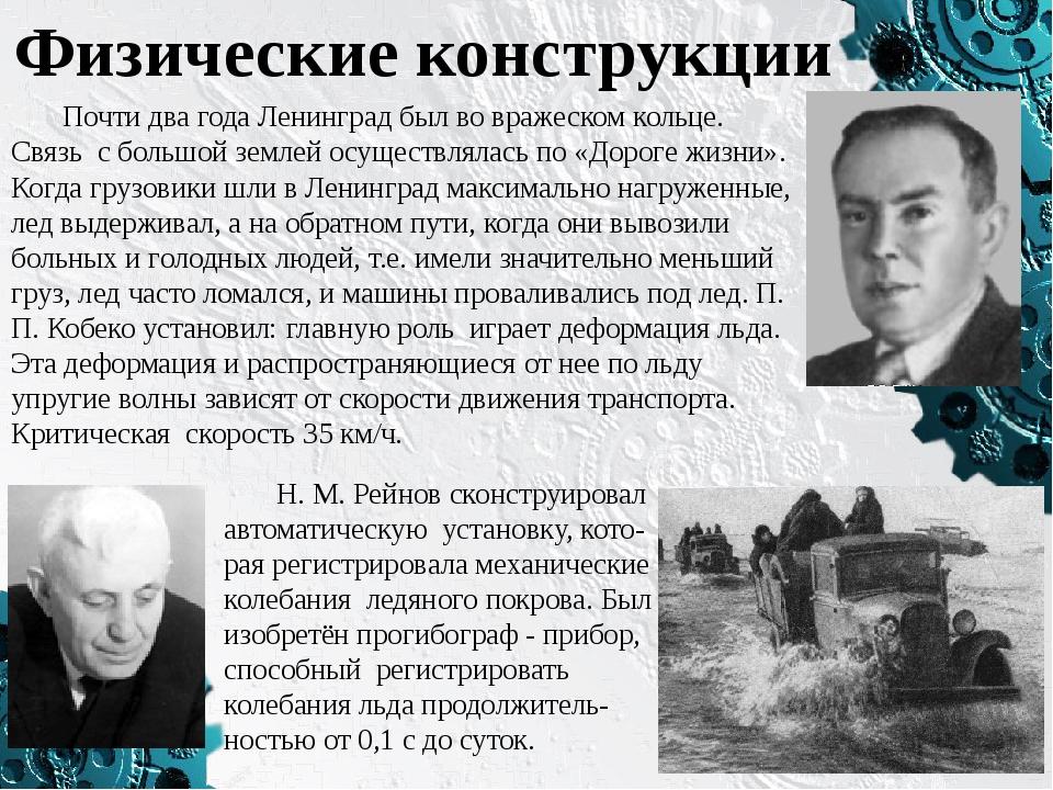 Почти два года Ленинград был во вражеском кольце. Связь с большой землей осу...
