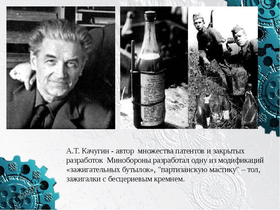 А.Т. Качугин - автор множества патентов и закрытых разработок Минобороны раз...