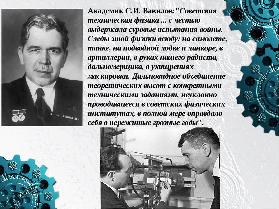 """Академик С.И. Вавилов:""""Советская техническая физика ... с честью выдержала с..."""