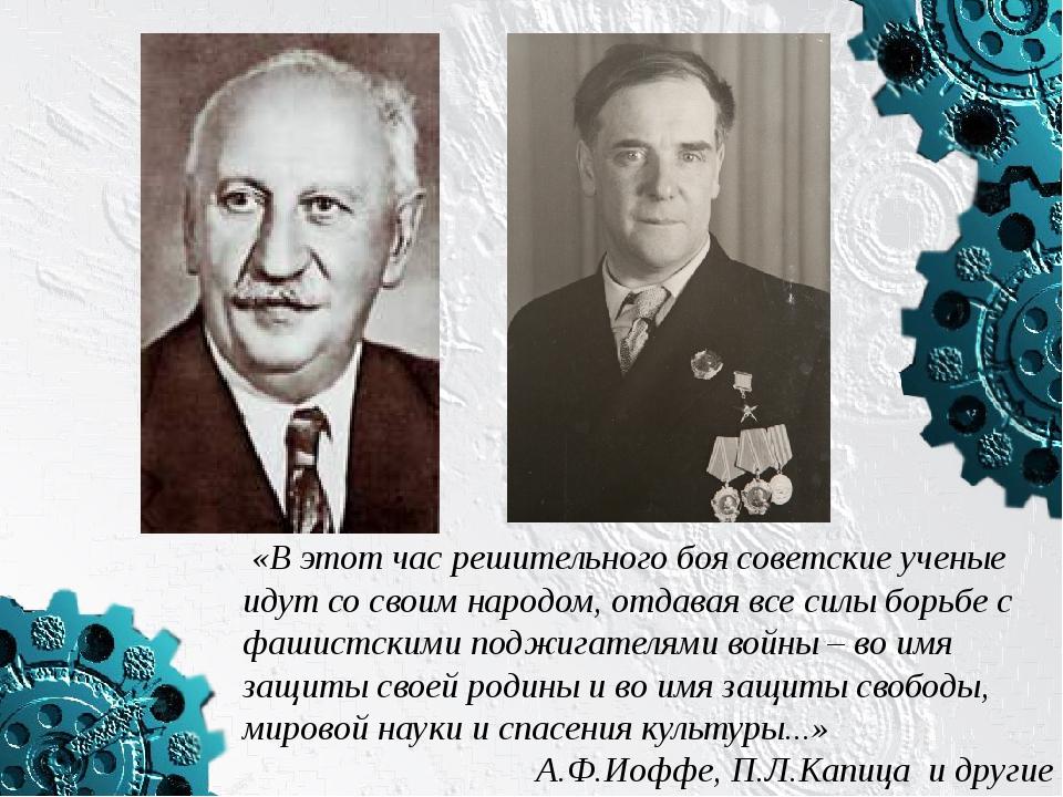 «В этот час решительного боя советские ученые идут со своим народом, отдавая...
