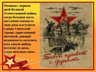 Начиная с первых дней Великой Отечественной войны, когда большая часть насел