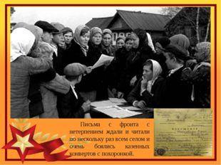 Письма с фронта с нетерпением ждали и читали по нескольку раз всем селом и о