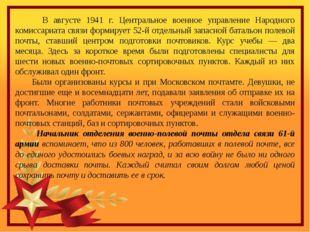 В августе 1941 г. Центральное военное управление Народного комиссариата связ