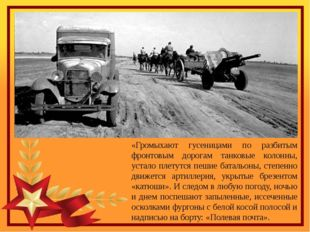 «Громыхают гусеницами по разбитым фронтовым дорогам танковые колонны, устало