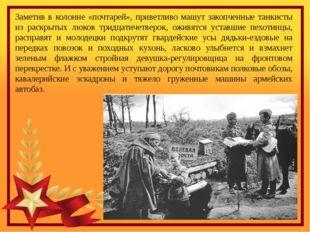 Заметив в колонне «почтарей», приветливо машут закопченные танкисты из раскр