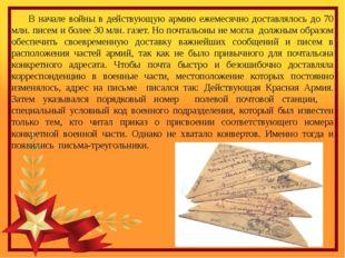 В начале войны в действующую армию ежемесячно доставлялось до 70 млн. писем