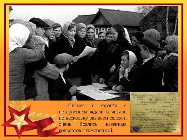 Письма с фронта с нетерпением ждали и читали по нескольку раз всем селом и о...