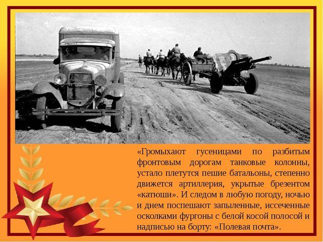 «Громыхают гусеницами по разбитым фронтовым дорогам танковые колонны, устало...