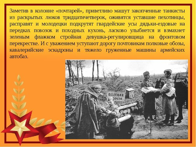 Заметив в колонне «почтарей», приветливо машут закопченные танкисты из раскр...