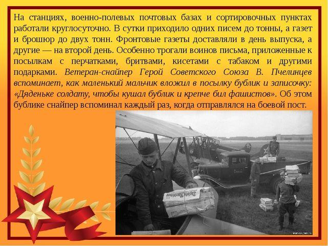 На станциях, военно-полевых почтовых базах и сортировочных пунктах работали...