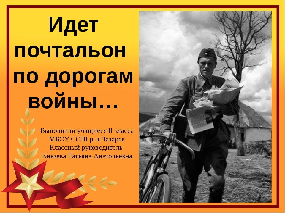 Идет почтальон по дорогам войны… Выполнили учащиеся 8 класса МБОУ СОШ р.п.Ла...