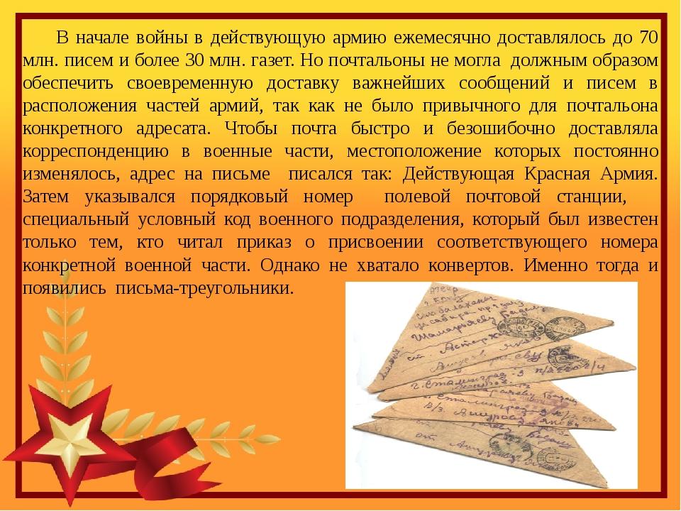 В начале войны в действующую армию ежемесячно доставлялось до 70 млн. писем...