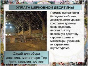 Помимо выполнения барщины и оброка десятую долю урожая крестьяне должны были