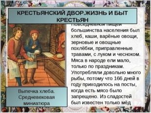 Повседневной пищей большинства населения был хлеб, каши, варёные овощи, зерно