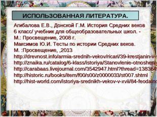 Агибалова Е.В., Донской Г.М. История Средних веков 6 класс/ учебник для общео